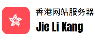 香港网站服务器与李杰康的网站服务器